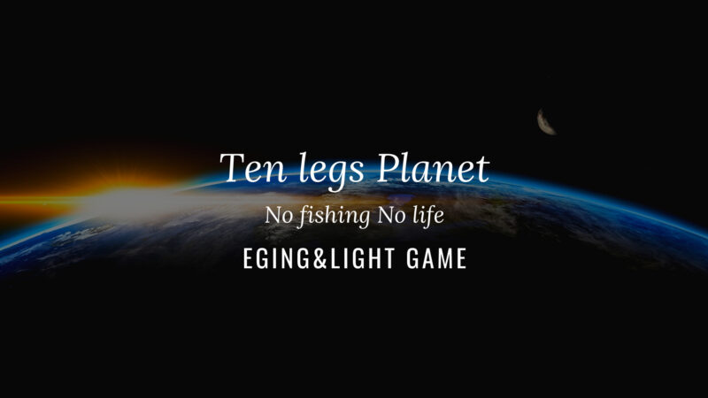 Ten Legs Planet〜イカの惑星〜